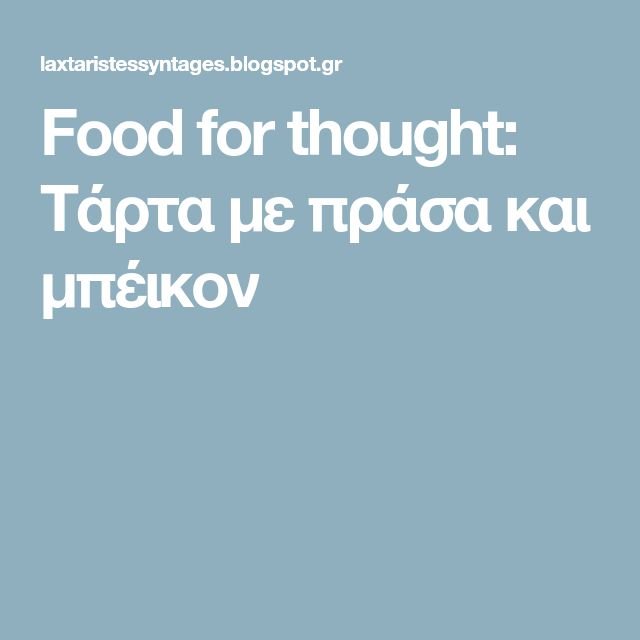 Food for thought: Τάρτα με πράσα και μπέικον