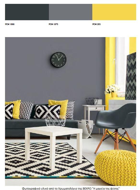 60-30-10 ένας κανόνας διακόσμησης που εφαρμόζεται με απόλυτη επιτυχία.  Μολυβί απόχρωση για τους τοίχους 60% του συνολικού χώρου, κίτρινη απόχρωση για δομικά και διακοσμητικά στοιχεία του χώρου 30% και 10% από διάσπαρτες πινελιές μαύρου χρώματος.