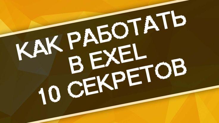 Как работать в Excel. 10 секретов, которые упростят работу. Часть1