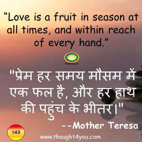 information of mother teresa in hindi Mother teresa (मदर टेरेसा) mother teresa quotes and thoughts in hindi (मदर टेरेसा के अनमोल विचार.