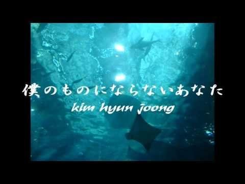 2012 5 26 kim hyun joong 僕のものにならないあなた(歌だけ) - YouTube