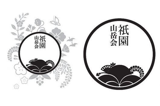 """""""祇園山岳会 Gionsangakuk…"""" on Designspiration"""