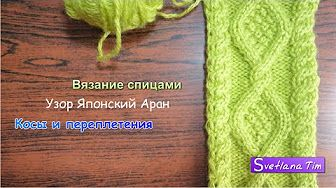 "Dual Cable Stitch Pattern Knitting Tutorial Узор ""Двойная коса"" спицами - YouTube"