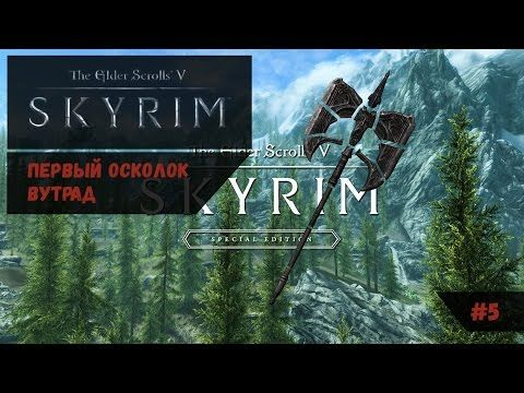 The Elder Scrolls V: Skyrim Special Edition #5 - Квесты соратников и осколок Вутрад - YouTube