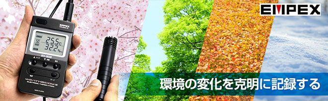 EMPEX 高性能デジタル温度・湿度計 ウェザーコムII EX-502 -  高性能・高精度センサー搭載の業務用スペックをご自宅に。 大容量メモリ搭載でデータ記録も安心の本...