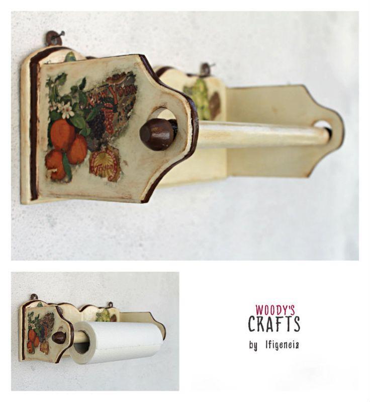 Χειροποίητη θήκη για χαρτί κουζίνας    Χειροποίητη θήκη από ξύλο κόντρα πλακέ για την τοποθέτηση χαρτιού κουζίνας   Για τη διακόσμηση χρησιμοποιήθηκαν ακρυλικά χρώματα και χαρτοπετσέτα με θέμα.