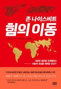 세계적 미래학자 존 나이스비트의 <메가트렌드 차이나> 이후 6년 만의 신작이다. 아시아, 아프리카, 중남미 등 과거 서방 세계의 변방이던 신흥경제국이 새로운 경제 중심으로 떠오르며 세계 판도를 바꾸고 있...