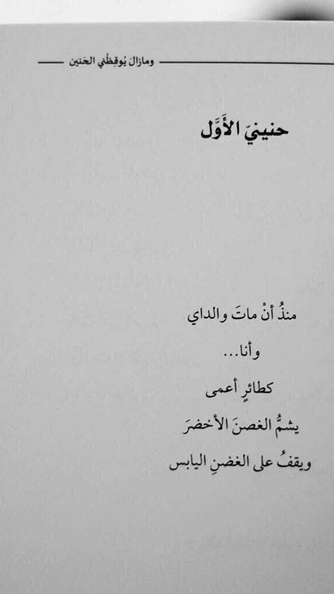 Pin By Queenrahma On اقتباسات Cool Words Quotes Words
