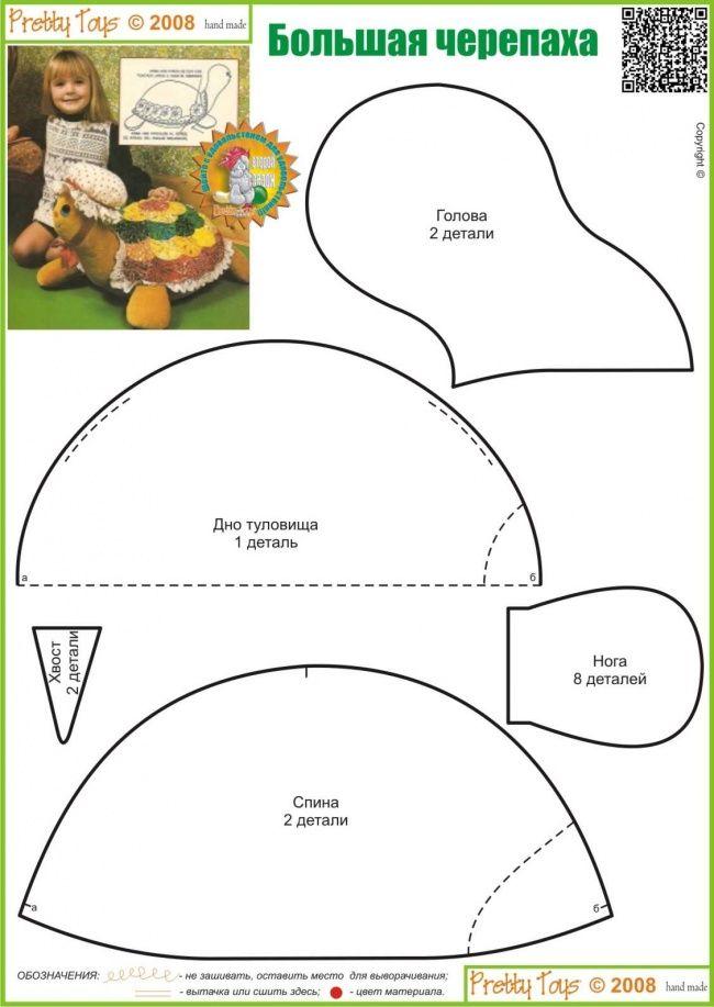 Увеличьте выкройку до нужных размеров. Большую игрушку лучше всего шить на машинке, после сшивания деталей обязательно обработайте края ткани вручную или с помощью зиг-зага. Панцирь черепахи можно сделать накладной, а можно как на фото - сделать из связанных крючком окружностей из разноцветных ниток. На голову черепахи водрузите чепчик.