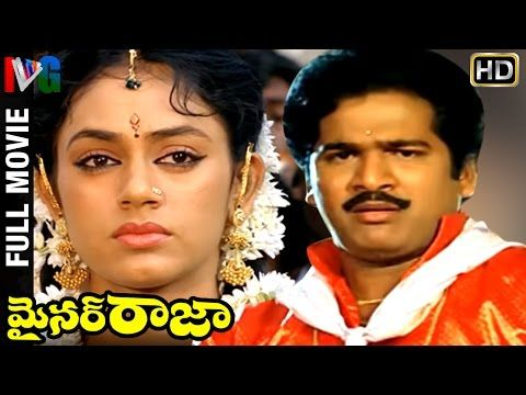 Minor Raja Telugu Full Movie | Rajendra Prasad | Shobana | Rekha | Brahmanandam | Indian Video Guru - YouTube