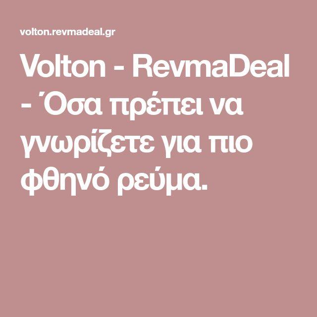Volton - RevmaDeal - Όσα πρέπει να γνωρίζετε για πιο φθηνό ρεύμα.