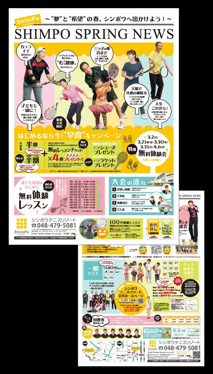 シンポウテニスリゾート様/2~4月キャンペーンチラシ