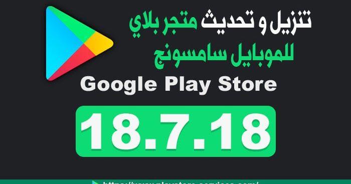 تنزيل متجر Play للموبايل سامسونج Google Play Store 18 7 18 أخر إصدار حيث يعد تحديث جوجل بلاي بشكل مستمر ضروريا على أج Google Play Store Google Play Playstore