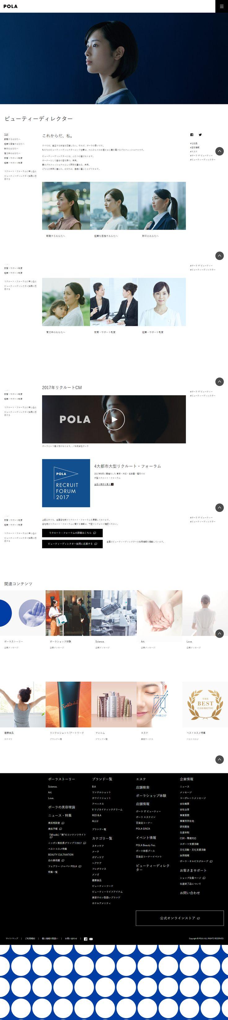 ビューティーディレクター   ポーラ公式 エイジングケアと美白・化粧品のPOLA http://www.pola.co.jp/special/polacareer/