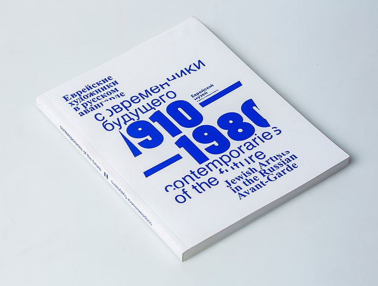 Catalogue. Jewish Artists in the Russian Avant-Garde on Behance