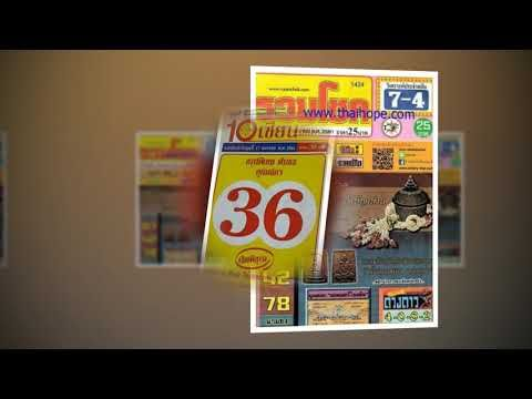 New Lotto Tip 16 01 2018 | Thai Lottery Result 2018