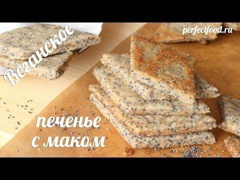 Веганское печенье с маком - фото-рецепт | Добрые вегетарианские рецепты с фото и видео