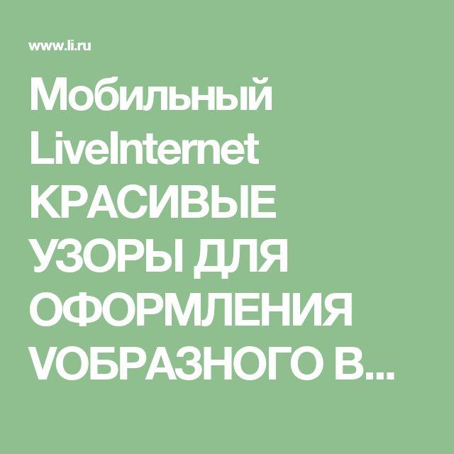 Мобильный LiveInternet КРАСИВЫЕ  УЗОРЫ  ДЛЯ  ОФОРМЛЕНИЯ   VОБРАЗНОГО  ВЫРЕЗА  ГОРЛОВИНЫ. СХЕМЫ. | GayaneKostanyan - Дневник GayaneKostanyan |