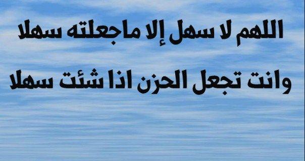 أدعية مستجابة للنجاح أدعية التوفيق Calligraphy Arabic Calligraphy