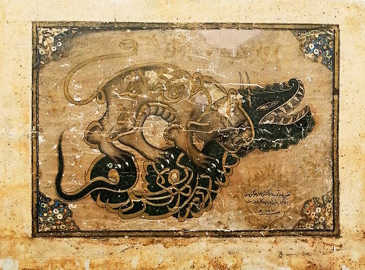 Fig 8 Calligraphic Tableau With Lion And Dragon Turkey