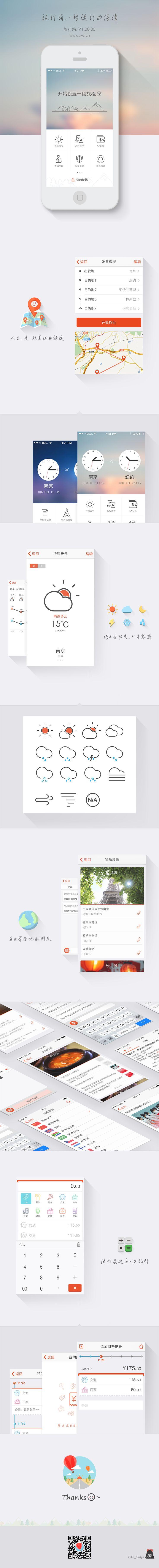 120旅行工具界面展示移动设备APP界面GUI哒啦啦_19k - 原创设计作品 - 站酷 (ZCOOL)