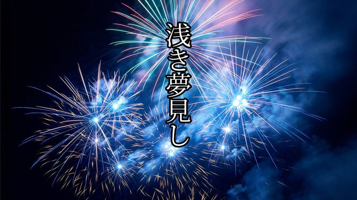 【初音ミク】浅き夢見し【オリジナル曲】