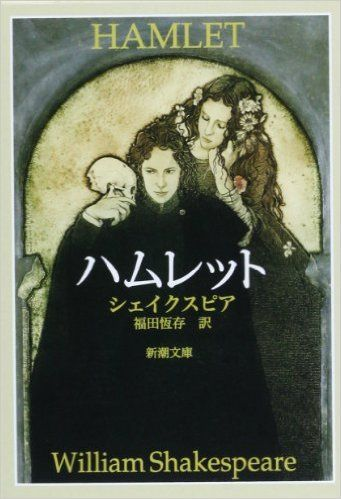 ハムレット (新潮文庫)   ウィリアム シェイクスピア, William Shakespeare, 福田 恒存   本   Amazon.co.jp