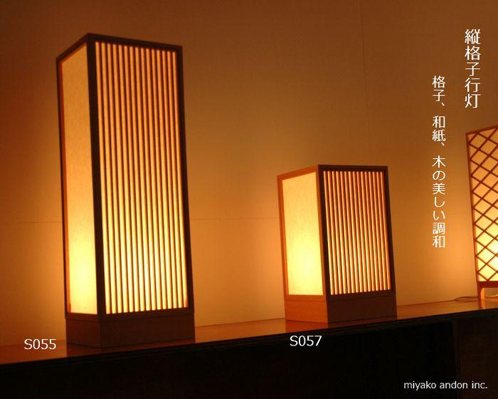 縦格子行灯S057格子と和紙のあかりが美しいテーブルランプ日本製照明スタンド照明デスクライト和風照明照明ライトランプシェードインテリアお引越し新築祝いモダン和風和室リビングダイニングお茶室都行燈【P27Mar15】