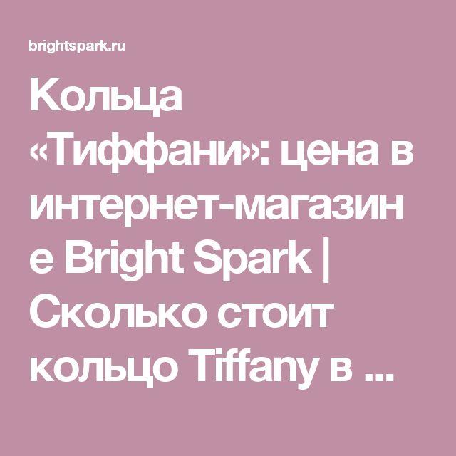 Кольца «Тиффани»: цена в интернет-магазине Bright Spark | Сколько стоит кольцо Tiffany в Москве и СПб?