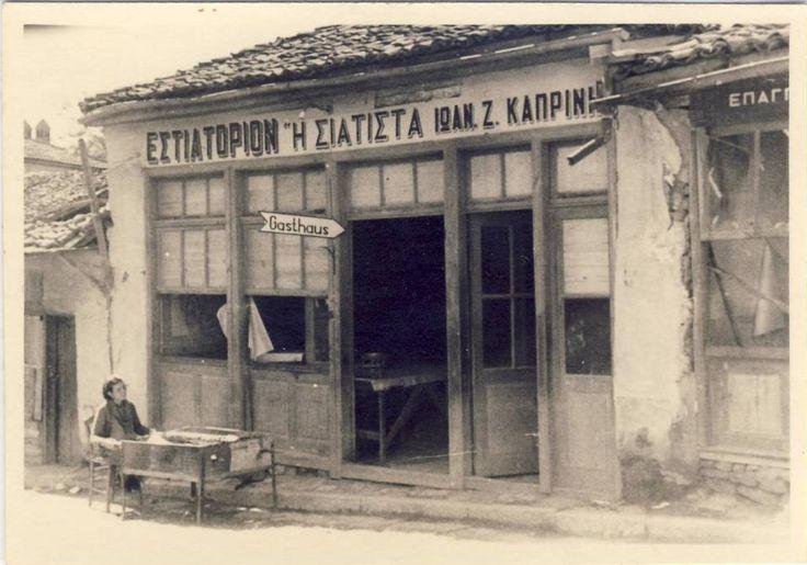 KOZANI 5-1941