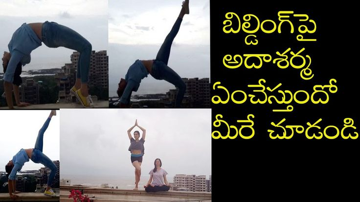 #Adah Sharma Dangerous Stunt|Adah Sharma yogavideo|Health Secreat|అదా శర...