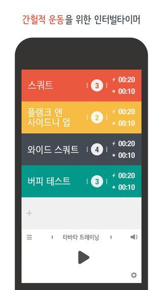 TABATACH - 타바타치 순환운동 타이머 ( 서킷트레이닝을 위한 Interval Timer : 타바타 , 10X1 , 크로스핏 , 요가 등에 활용 ) eUI HYUNG JUNG 제작 디자인 잘 된 운동 어플