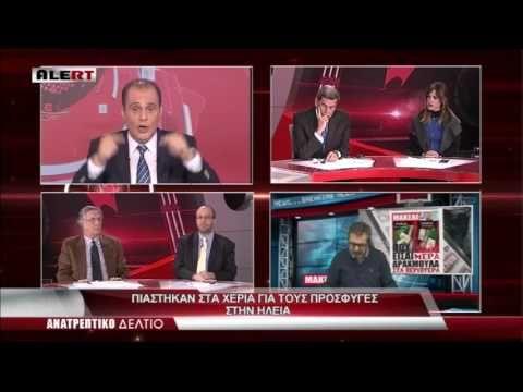 Ο Στέφανος Χίος στο Ανατρεπτικό Δελτίο του ALERT 09-03-2017
