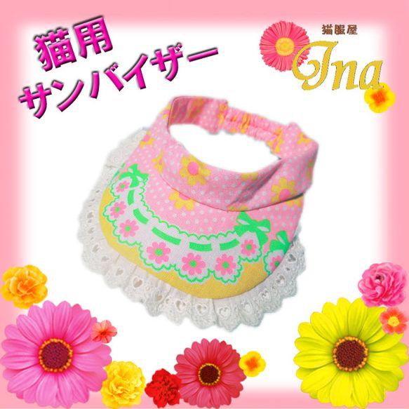 猫用サンバイザーです♪ポップな色合いで可愛い花柄がプリントされています☆☆☆ハートのレースがポイントです♪猫ちゃんの夏のおしゃれにいかがですか♪《着用方法》サ...|ハンドメイド、手作り、手仕事品の通販・販売・購入ならCreema。