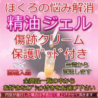 精油ジェル(傷跡クリーム・保護パッドセット品)【RareProductFactory】