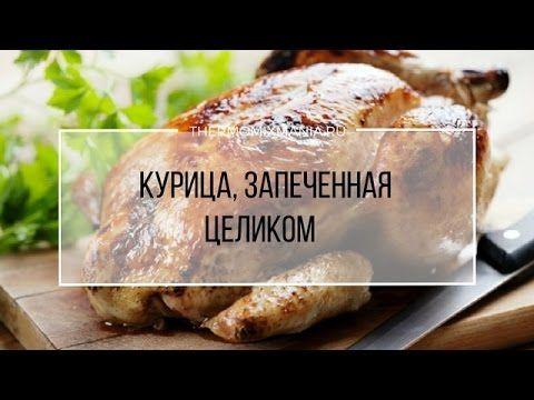 Рецепт Термомикс: Курица, запеченная целиком.