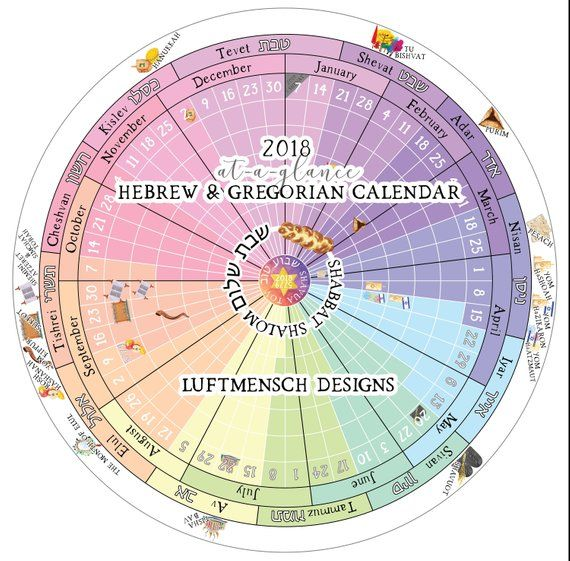 Hebrew Calendar Daily Planner