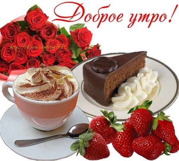 Надписи переводом, открытка сладкое утро