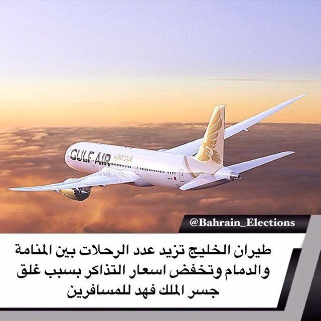 طيران الخليج تزيد عدد الرحلات بين المنامة والدمام وتخفض اسعار التذاكر بسبب غلق جسر الملك فهد للمسافرين أكدت طيران الخليج Passenger Passenger Jet Bahrain