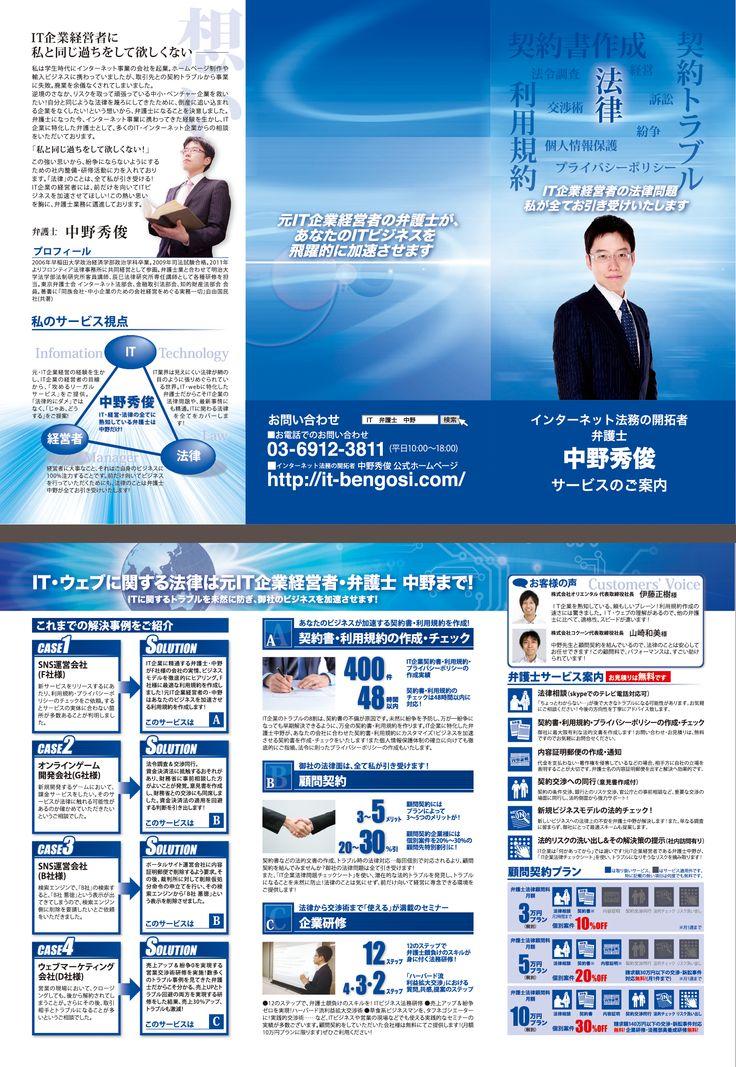 弁護士・中野秀俊様A4サイズ三つ折りリーフレット。実績の数字をフィーチャーし、ピクトグラムをふんだんに使うインフォグラフィックの要素を盛り込みました。  https://www.facebook.com/takashi.horiuchi.39/posts/668869806525788