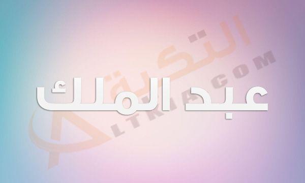 معنى اسم عبد الملك في المعجم العربي اسم يتميز بكثير من الصفات والمعاني التي تجعل للاسم كثير يقبلون علية وقد بدأ بالفعل تسم Women Luxury Shoes Ted Baker Womens