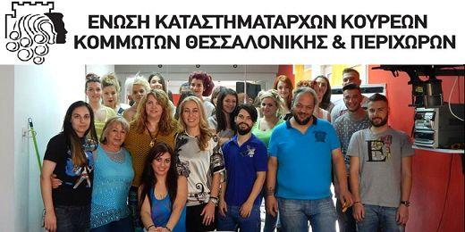 Πραγματοποιήθηκε το σεμινάριο από την καλλιτεχνική ομάδα του σωματείου Θεσσαλονίκης την Δευτέρα 8 Ιουνίου 2015!
