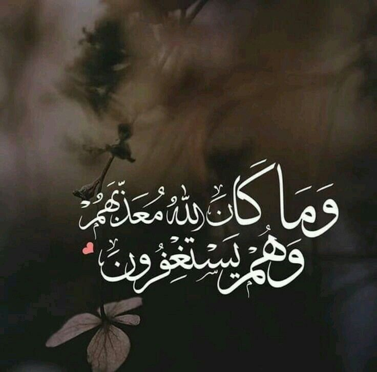 Pin By Aliaa Jaha On ذكر Islamic Pictures Cool Words Beautiful Words
