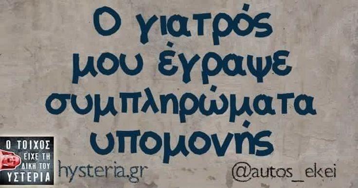 Ελληνικά αποφθέγματα / Greek quotes