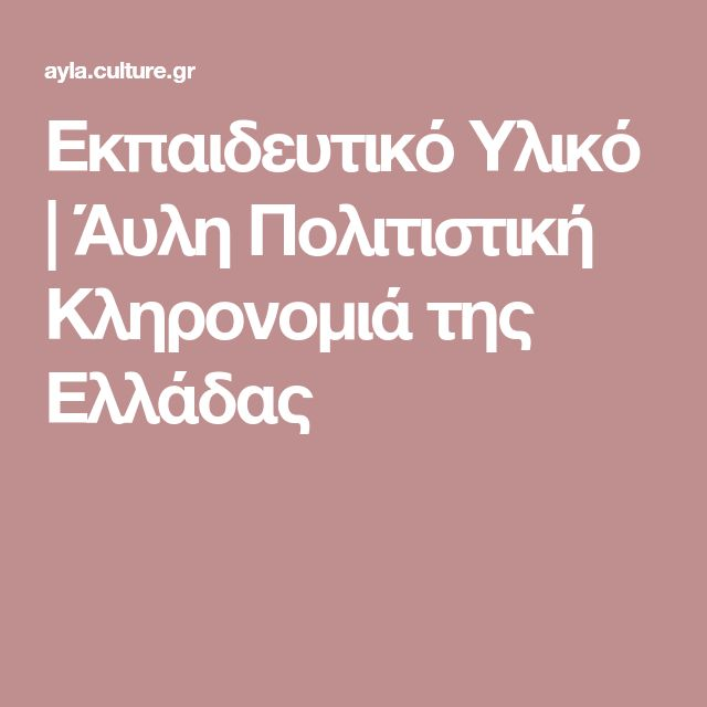 Εκπαιδευτικό Υλικό | Άυλη Πολιτιστική Κληρονομιά της Ελλάδας