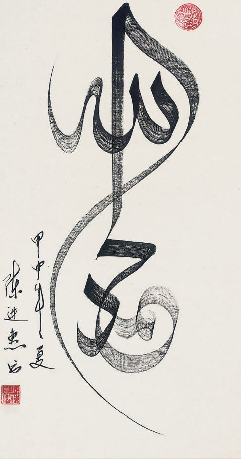 A Sino-Arabic calligraphic panel by Yusuf Chen Jinhui, date unknown. This panel features the Arabic text al-hamdu li'-illah (praise be to God) in Sino-Arabic brushpaint (zhong-kai style), with the Chinese translation and the artists' name and seal on the left