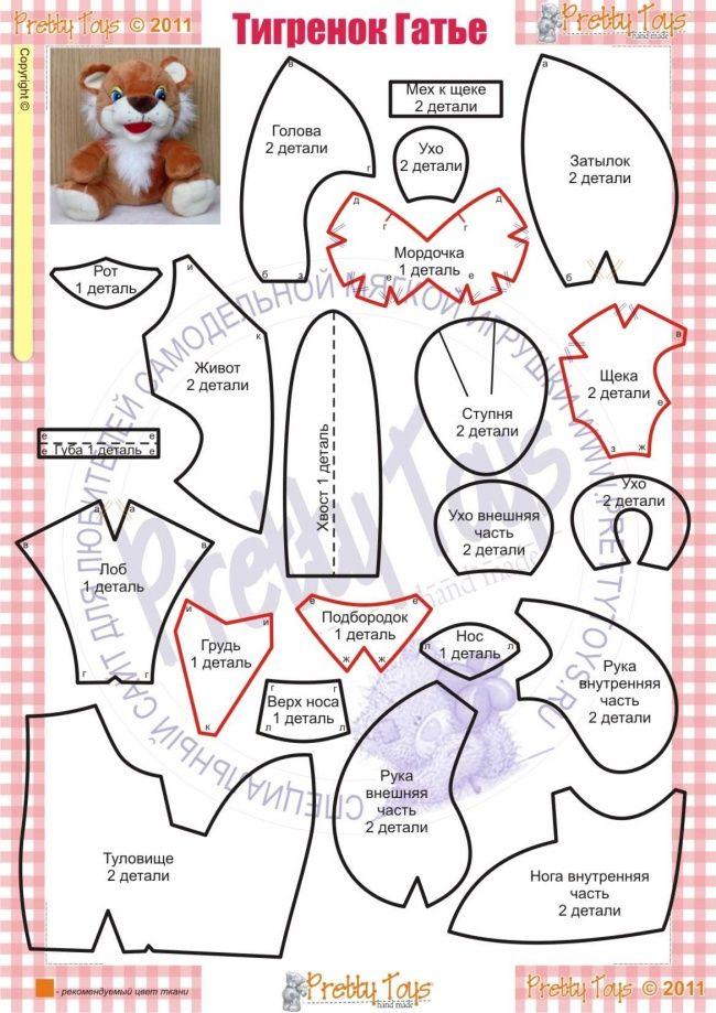 Тигрёнок Гатье - tiger - stuffed toy pattern sewing handmade craft