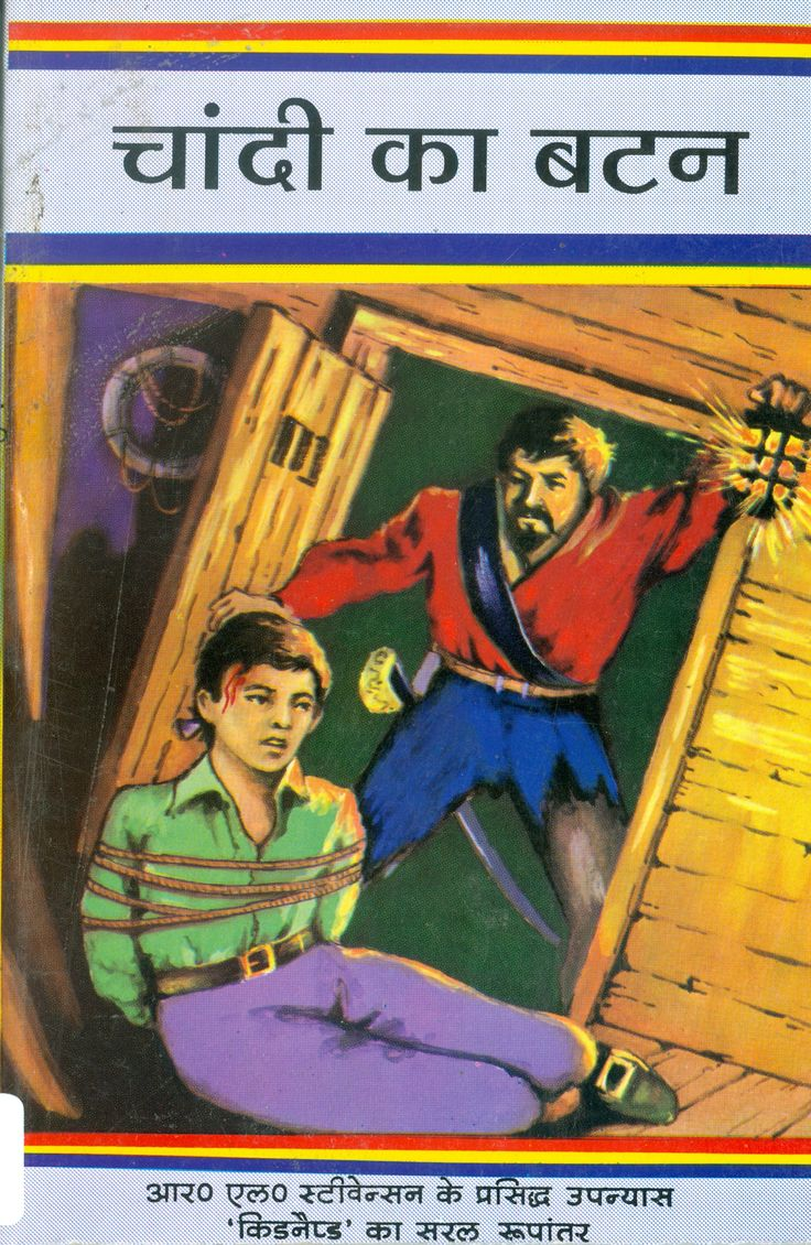 robert kiyosaki books pdf in hindi