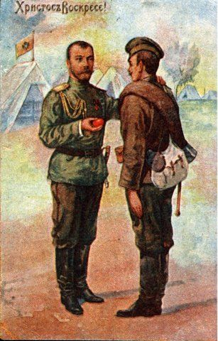 Russian Orthodox Easter card, WWI