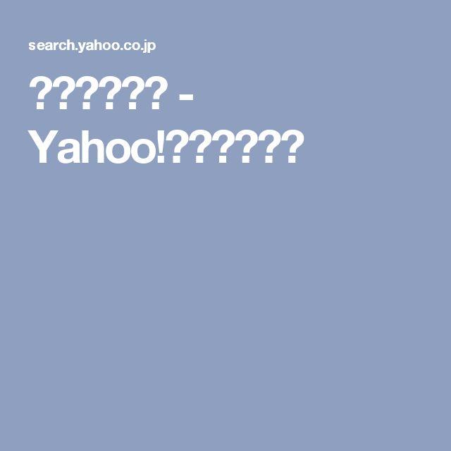 霧崎第一原花 - Yahoo!検索(画像)